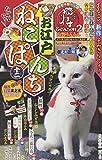 お江戸ねこぱんち 十二 (にゃんCOMI(ペーパーバックスタイル廉価コンビニ・女性向け猫漫画))