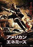 アメリカン・エネミーズ [DVD]