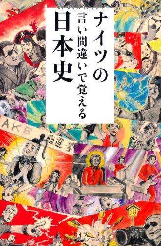 ナイツの言い間違いで覚える日本史