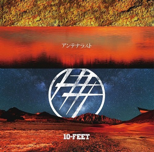 アンテナラスト(初回限定盤B)(DVD付)