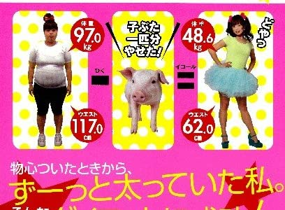 女芸人まぁこの48.4kgやせ大変身ダイエット! (ヒットムックダイエットカロリーシリーズ)