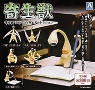 寄生獣 リアルフィギュアコレクション 全5種セット 青島文化教材社 ガチャポン