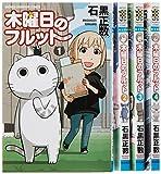 木曜日のフルット コミック 1-4巻セット (少年チャンピオン・コミックス)