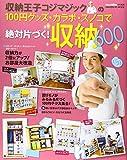 収納王子コジマジックの100円グッズ・カラボ・スノコで絶対片 (GAKKEN HIT MOOK)