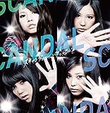 スキャンダルなんかブッ飛ばせ(初回生産限定盤B)(DVD付)