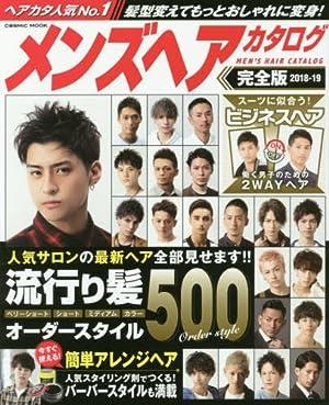 メンズヘアカタログ完全版 2018ー19 人気サロンの最新ヘア全部見せます!!流行り髪オーダースタイル