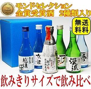 飲みきりサイズ! 日本酒好きが選んだ激ウマ6本飲み比べセット(300ml×6本)
