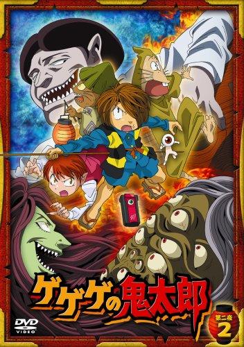 ゲゲゲの鬼太郎 第二夜 2 [DVD]