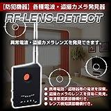 【盗撮カメラ、盗聴機発見】電波出力のない機器も発見できる優れもの。感度調整機能付