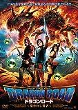 DRAGON ROAD ドラゴンロード ~導かれし勇者~[DVD]
