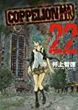 COPPELION(22) (ヤングマガジンKC)