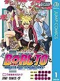BORUTO-NARUTO NEXT GENERATIONS- 1 (ジャンプコミックスDIGITAL)