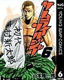 サムライソルジャー 6 (ヤングジャンプコミックスDIGITAL)