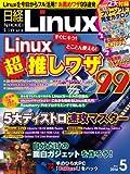 日経Linux(リナックス) 2014年 05月号 [雑誌]