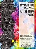 カラー図解 DTP&印刷スーパーしくみ事典 2016