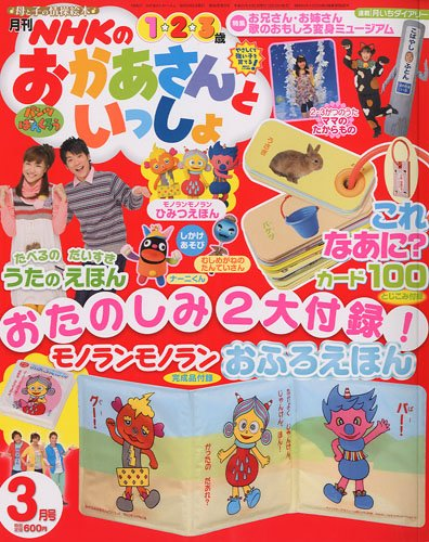 NHKのおかあさんといっしょ 2010年 03月号 [雑誌]