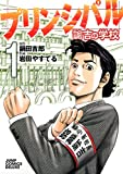 プリンシパル諭吉の学校 1 (ジャンプコミックスデラックス)