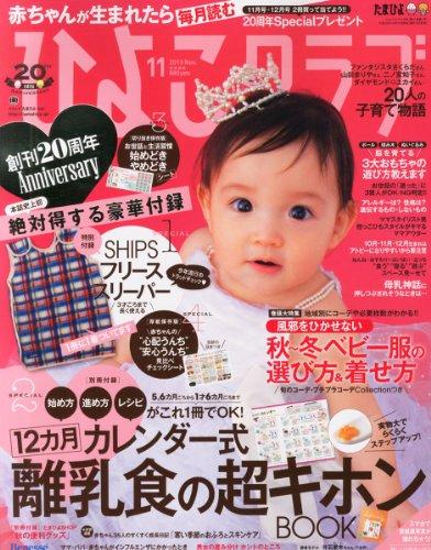 ひよこクラブ 2013年 11月号 [雑誌] / ベネッセコーポレーション (刊)