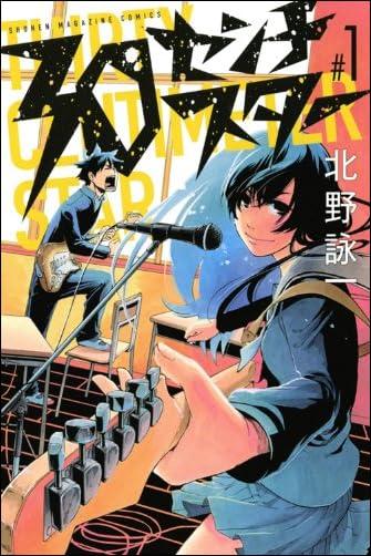 30センチスター(1) (少年マガジンコミックス)