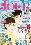 Jour(ジュール)すてきな主婦たち 2015年 07 月号 [雑誌]