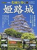 新版名城を歩く 1 姫路城 (PHPムック)