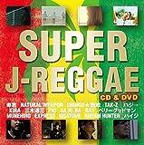 SUPER J-REGGAE (CD&DVD)