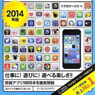 iPhoneアプリ超事典1000[2014年版] iPhone/iPad/iPad mini対応