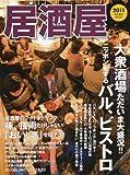 居酒屋 2011 (柴田書店MOOK)