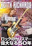 ロック・ギター・トリビュート 特集●キース・リチャーズの50年 (シンコー・ミュージックMOOK)