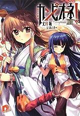 テレビアニメが放送中の丈月城のラノベ「カンピオーネ!」第13巻