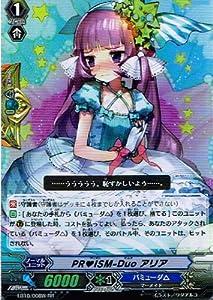 PRISM-Duo アリア RR 白 ヴァンガード 歌姫の二重奏 eb10-008w