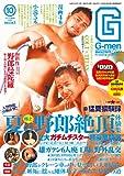 G-men (ジーメン) 2009年 10月号