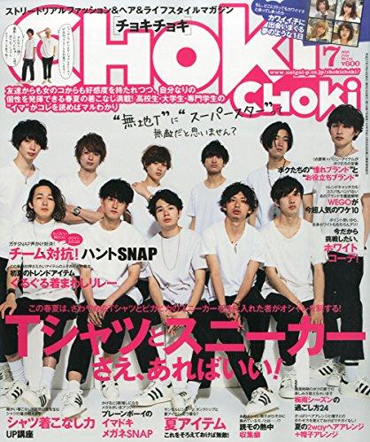 CHOKi CHOKi 2015年7月号 大きい表紙画像