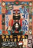鬼灯の冷徹(5)限定版 (プレミアムKC)