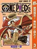 ONE PIECE カラー版【期間限定無料】 3 (ジャンプコミックスDIGITAL)
