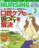 月刊 NURSiNG (ナーシング) 2011年 03月号 [雑誌]