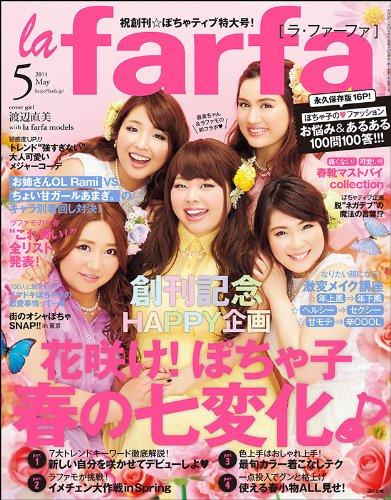 la farfa【ラ・ファーファ】2014年 5月号 [雑誌]