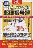郵便番号簿 全国 2011年版 最新7ケタ版