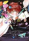 フェイクファー (Dariaコミックス)