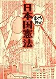 日本国憲法 ─まんがで読破─