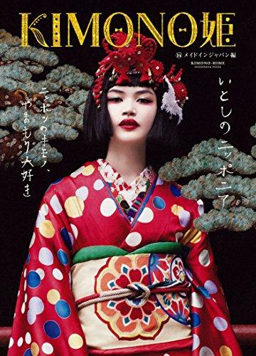 KIMONO姫 2016年Vol.14 大きい表紙画像