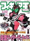 フィギュア王 No.132 (132) (ワールド・ムック 762)