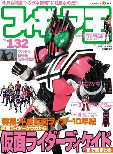 フィギュア王 No.132仮面ライダーディケイド (132) (ワールド・ムック 762)