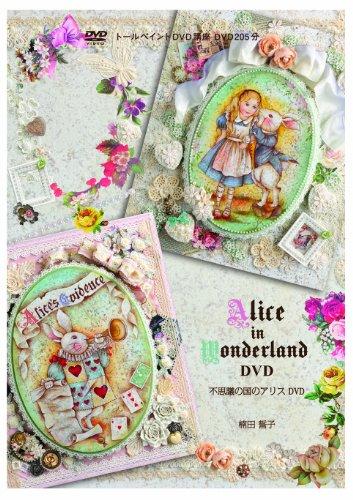 不思議の国のアリスの画像 p1_13