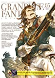 グランブルーファンタジー・クロニクル vol.05