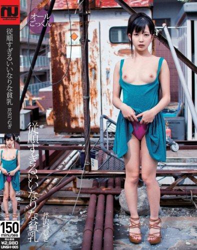 従順すぎるいいなりな貧乳5 芹沢つむぎ(UNSH-005) [DVD]