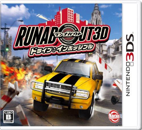 【ゲーム 買取】ランナバウト3D ドライブ:インポッシブル