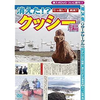 東スポリサーチサークル クッシー編 [DVD]