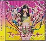 恋するフォーチュンクッキー[劇場盤](特典なし)