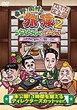東野・岡村の旅猿2 プライベートでごめんなさい… 山梨・甲州で海外ドラマ観まくりの旅 プレミアム完全版 [DVD]の画像